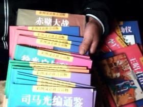 彩图汉语拼音读物--中华五千年经典故事连环画{24册合售}      D8