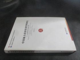 中国地方政府绩效管理研究——以深圳的实践为例