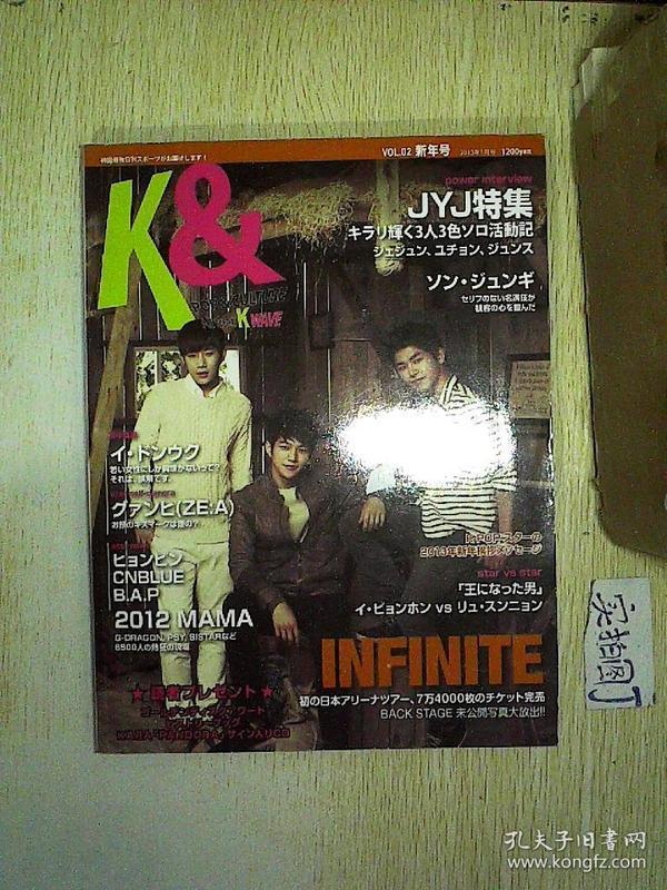 日文书:K& JYJ特集 2013.1月号