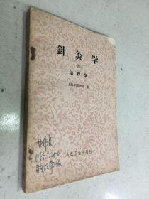 针灸学(四)治疗学(人民卫生版 1965年一版一印)