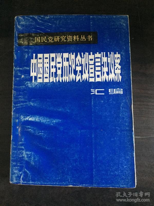 国民党研究资料丛书 中国国民党历次会议宣言决议案 汇编(二)