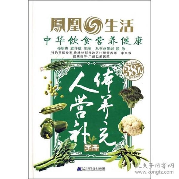 人体营养补充手册(精装版)