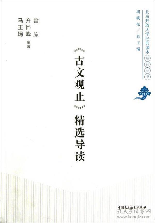 京开放大学经典读本系列丛书:《古文观止》精选导读北