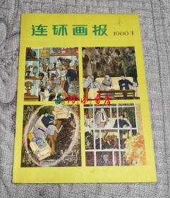 连环画报1980年第1期