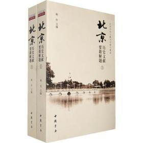 北京历史文献要籍解题(上下)
