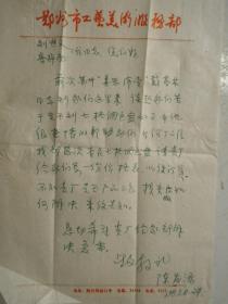 著名书画家陈发源信札一通一页(3)