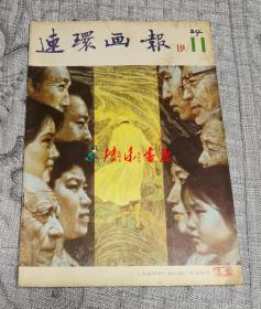 连环画报1981年第11期