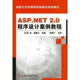 ASP.NET2.0程序设计案例教程(张杰)