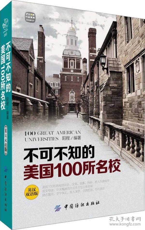不可不知的美国100所名校:英汉双语版