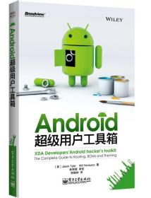 Android超级用户工具箱