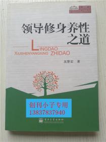 领导修身养性之道 吴黎宏  著 电子工业出版社 9787121167386