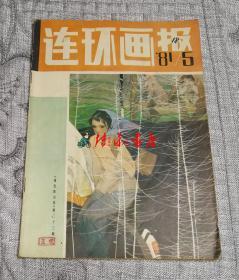 连环画报1981年第5期