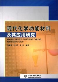 现代化学功能材料及其应用研究