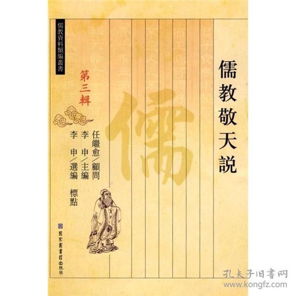 儒教资料类编丛书第三辑--儒教敬天说