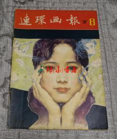 连环画报1981年第8期