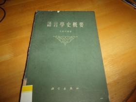 语言学史概要 ---1964年1版3印---馆藏书,品以图为准