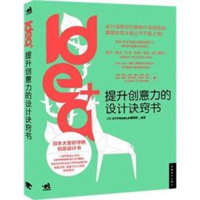 idea+提升创意力的设计诀窍书