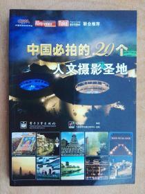 中国必拍的20个人文摄影圣地(全彩)
