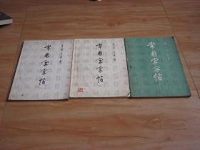 常用字字帖 1.2.3 上海书画出版社