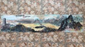 阳家正国画《三峡旅游图》104*33CM