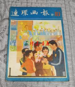 连环画报1981年第10期