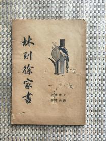 林则徐家书 民国二十四年