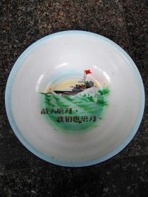 文革搪瓷盆、人物--解放军、军舰--敌人磨刀,我们也磨刀,长春市搪瓷厂、火炬商标、大众产品1967,规格360MM.9品。