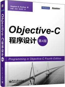 Objective-C 程序设计