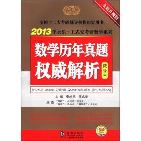 2013李永乐·王式安考研数学系列:数学历年真题权威解析(数学3)(全新升级版)