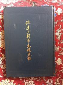 抚远大将军允禵奏稿(大16开精装,仅印200册)
