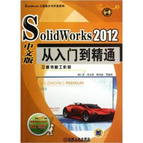 SolidWorks工程设计与开发系列:SolidWorks 2012 中文版从入门到精通
