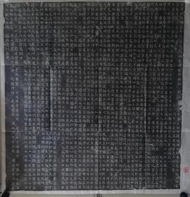 中秋特价!五代时期名臣 窦俨墓志铭原石拓片