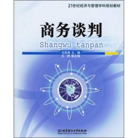 21世纪经济与管理学科规划教材:商务谈判