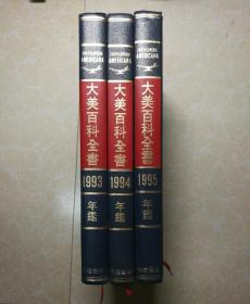 大美百科全书:93年鉴、94年鉴、95年鉴(3本合售).