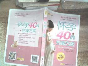 鎬�瀛�40鍛ㄥ畬缇庢柟妗� 銆傘��