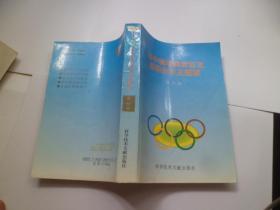 初中物理奥林匹克基础知识及题解(修订版)