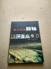 红山文化探秘