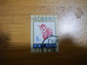 编号邮票90--信销票