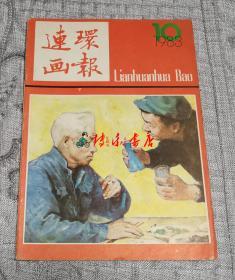 连环画报1983年第10期(库2)
