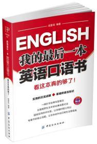 我的最后一本英语口语书 看这本真的够了