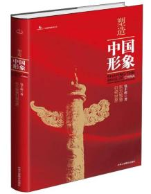 正版-塑造中国形象