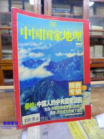 中国国家地理 2005 6(陕西专辑 下)