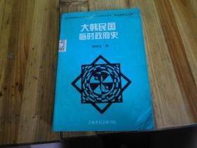 大韩民国临时政府史 杨昭全签名本
