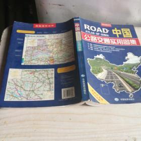 中国公路交通实用图集(2008) 低价处理