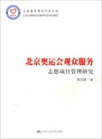 9787300172866北京奥运会观众服务志愿项目管理研究