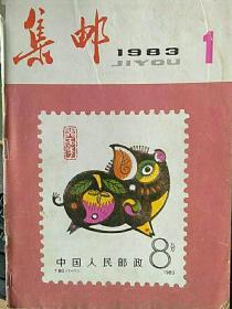 集邮1983-1