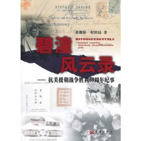 9787802524521碧潼风云录:抗美援朝战争胜利60周年纪事