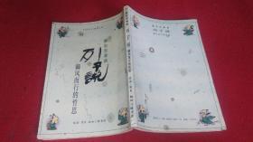 蔡志忠漫画(列子说)御风而行的哲思