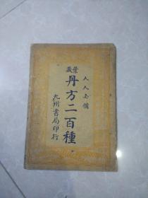 宫藏秘本丹方二百种(罕见实用书籍)