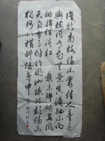 3--108王程远书法